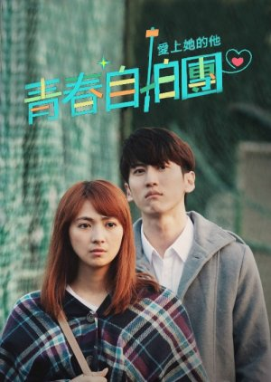 image of drama Fall in Love With Me (2014) [CDRAMA]